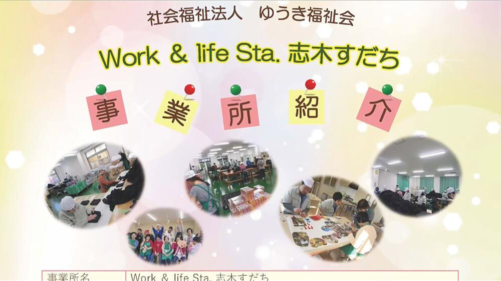 Work & life Sta.志木すだち