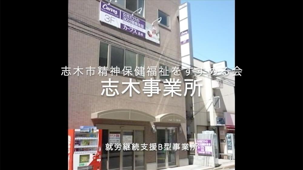志木事業所